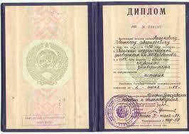 diploma tgu jpg diploma of tomsk state university 1974 russia