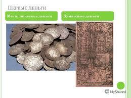 Презентация на тему ЧТО ТАКОЕ ДЕНЬГИ Урок окружающего мира в  6 П ЕРВЫЕ ДЕНЬГИ Металлические деньгиБумажные деньги