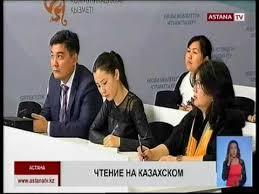 Аудиокнига «Путь <b>Абая</b>» появилась в Казахстане - YouTube