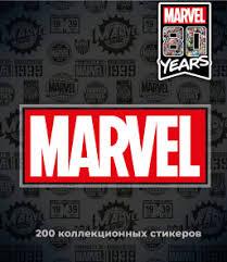 <b>Набор стикеров Marvel</b>: 80 Years - купить по цене 790 руб в ...