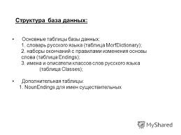 Презентация на тему Морфологический анализатор имен  3 Основные таблицы базы данных