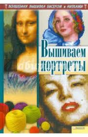 """Книга: """"Вышиваем портреты"""" - <b>Наниашвили</b>, <b>Соцкова</b>. Купить ..."""