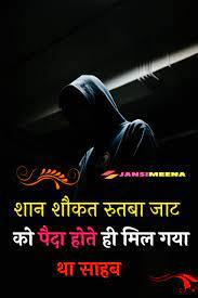 जाट शायरी वाली फोटो Jaat Shayari ...