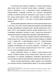 Договор аренды недвижимости в россии в гражданском праве Дипломная Дипломная Договор аренды недвижимости в россии в гражданском праве 6
