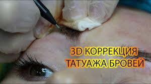 3d коррекция татуажа бровей показываю на себе