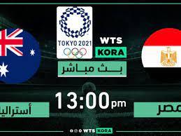 بث مباشر مشاهدة مباراة مصر ضد أستراليا الأربعاء 28-7-2021 في أولمبياد طوكيو  2020