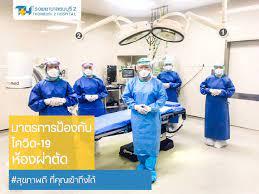 มาตรการป้องกันโควิด-19 แผนกห้องผ่าตัด - โรงพยาบาลธนบุรี 2 (Thonburi 2  Hospital)