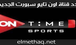 تردد قناة أون تايم سبورت الجديد 2020 على نايل سات || وتابع مباراة الأهلي  وحرس الحدود اليوم - نبأ مصر