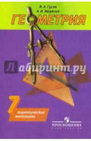 Книга Геометрия класс Дидактические материалы Гусев  Геометрия 7 класс
