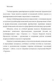 Отчеты по практике на заказ для РГСУ Отчет по практике для студентов РГСУ