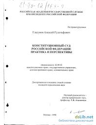 Суд Российской Федерации Практика и перспектива  Конституционный Суд Российской Федерации Практика и перспектива
