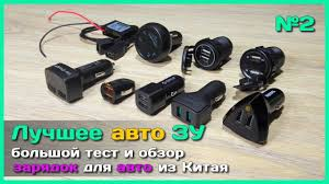 Лучшее <b>автомобильное зарядное устройство</b> с АлиЭкспресс ...