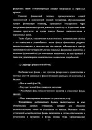 КУРСОВАЯ РАБОТА ПРОБЛЕМЫ РАЗВИТИЯ ФИНАНСОВОЙ СИСТЕМЫ pdf республика имеет соответствующий аппарат финансовых и страховых органов