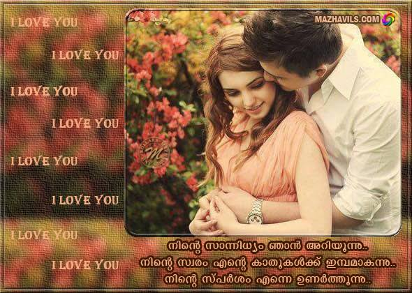 love quotes for husband from wife in malayalam