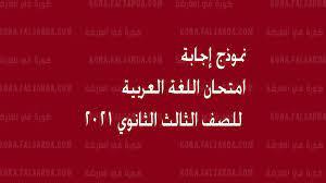 بعد قليل.. نموذج إجابة امتحان اللغة العربية للصف الثالث الثانوي 2021 أول  أيام امتحانات الثانوية العامة - كورة في العارضة