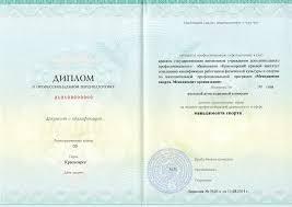 Менеджмент спорта Менеджмент организации Красноярский краевой  Диплом