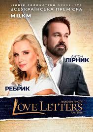 <b>Спектакль LOVE LETTERS</b> (Любовные письма) 2020 в Киеве ...