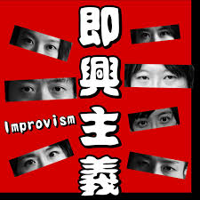 即興主義 Improvism