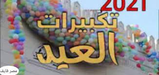 استقبل تردد قناة تكبيرات العيد 2021 على النايل سات وعرب سات
