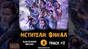 МСТИТЕЛИ ФИНАЛ фильм МУЗЫКА <b>OST</b> #2 Alan Silvestri - One ...