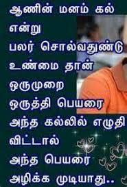 tamil kavidhai tamil kavithai love failure boys kavithai in tamil
