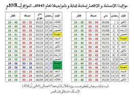 ما هو وقت اذان الفجر في الرياض