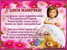 Поздравление на день матери маме от дочери