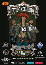 что нужно знать о главном тату фестивале украины Bitua