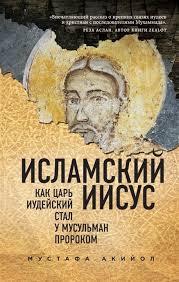 <b>Исламский Иисус</b>. Как Царь Иудейский стал у мусульман пророком
