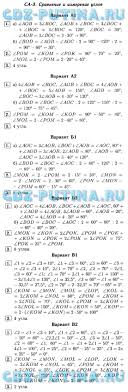 Самостоятельные и контрольные работы Ершова Голобородька ГДЗ  СА 3 Сравнение и измерение углов