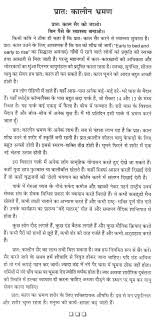 Friend Ship Essay Holes Pixels Friendship In Hindi Narrative Theme