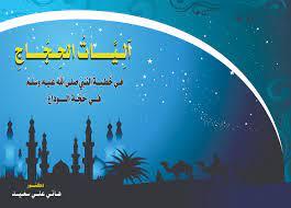 PDF) آليات الحجاج في خطبة النبي صلى الله عليه وسلم في حجة الوداع# غلاف