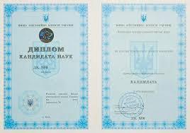 Купить диплом в Киеве Украине Заказать диплом diplomik Диплом кандидата наук
