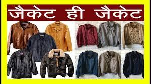 ज क ट ह ज क ट 200 म खर द 500 म ब च द jacket manufacturer jacket whole market delhi