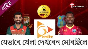 নাগরিক tv Live || Nagorik tv Live Cricket Match Today || BAN vs WI Live ||  Nagorik tv Live Online - YouTube