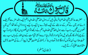 Image result for hadees shareef
