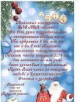 Поздравление с новым годом для ребенка из детского дома