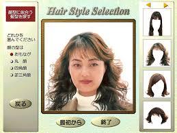 髪型 シミュレーション Utsukushi Kami