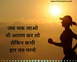 Motivational Quotes in Hindi Image ...