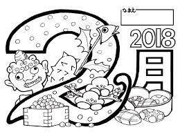 カレンダー 平成30年 2月22 ぬりえ当番高齢者介護無料