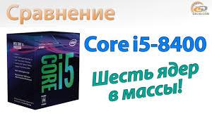 Обзор и тестирование <b>процессора Intel Core i5-8400</b>: шесть ядер ...