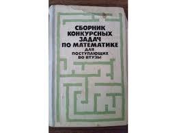 Сборник курсовых задач по математике для поступающих в вуз   Сборник курсовых задач по математике для поступающих в вуз Фото 2