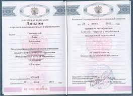 Татуаж Смоленск Сертификаты перманентный макияж Смоленск Диплом