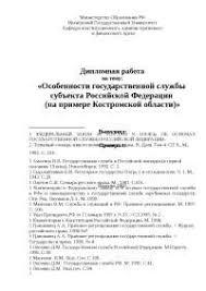 Особенности государственной службы субъекта Российской Федерации  Особенности государственной службы субъекта Российской Федерации диплом по праву скачать бесплатно Кострома понятие принципы прохождение правовой