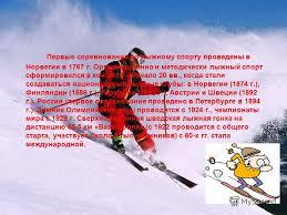 Презентация на тему История развития лыжного спорта Лыжный  3 Первые соревнования по лыжному