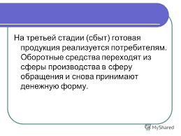 Презентация на тему Тема Оборотные средства предприятия  20 На