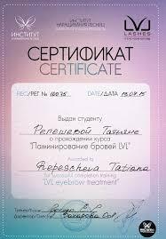Дипломы и серификаты Татьяны Репешевой Дипломы и сертификаты  Ламинирование бровей lvl