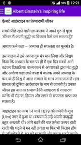 app hindi essays apk for windows phone android games and apps app hindi essays apk for windows phone