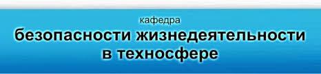 Официальный сайт кафедры Безопасность жизнедеятельности в техносфере  РГСУ