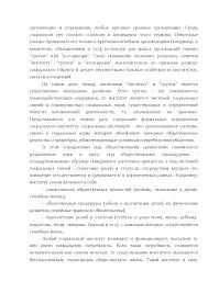 Социальные институты в России реферат по социологии скачать  Это только предварительный просмотр